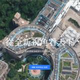 Google Earth Pro 繁體中文化專業版 地球美景盡在電腦裡