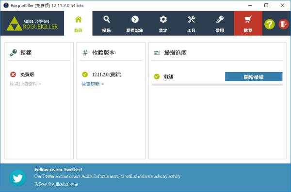 惡意軟體移除工具 RogueKiller 免安裝版
