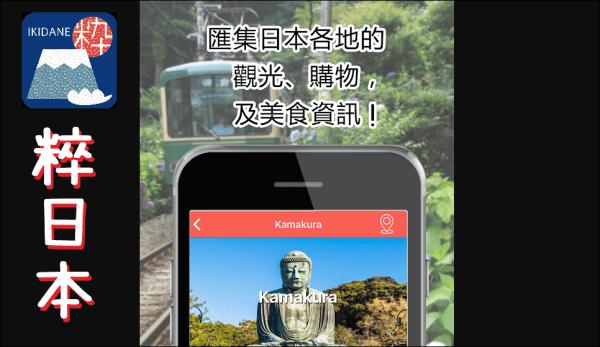 日本旅遊資訊APP IKIDANE NIPPON