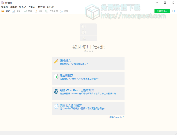 Poedit中文化神器 Wordpress翻譯佈景超簡單