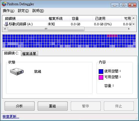 Defraggler 免費硬碟重組軟體