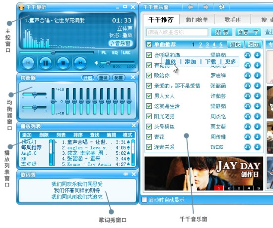 千千靜聽繁體中文版下載2015最新版 (百度音樂前身)