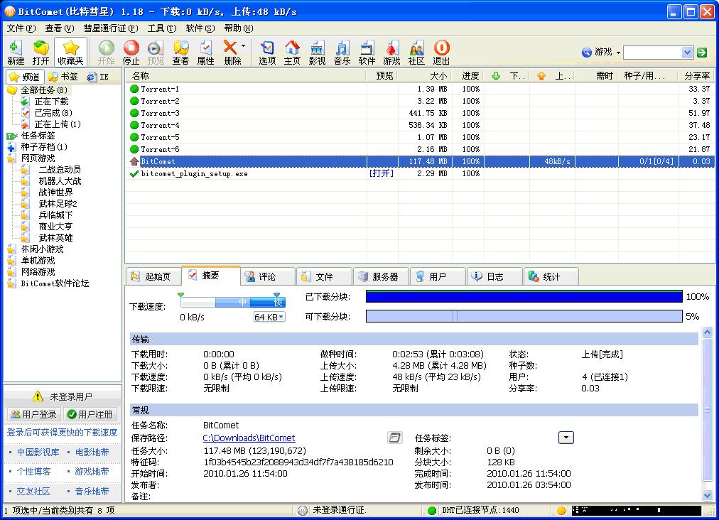bt下載器中文版 Archives - 免費軟體下載