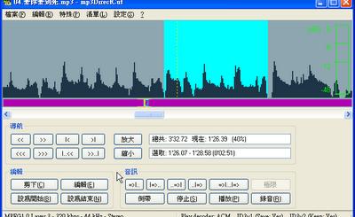 mp3directcut 剪歌程式中文版下載