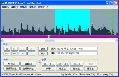 mp3directcut 剪歌程式中文版 免安裝版下載