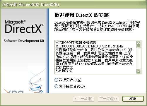 directx 10 繁體中文下載 Win7 XP