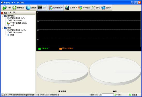 免空下載工具 Mipony 白馬下載器 免安裝版