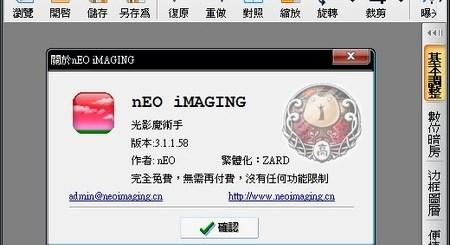 光影魔術手繁體中文版下載 3.1.2.104