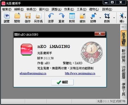 nEO iMAGING 光影魔術手繁體中文版下載