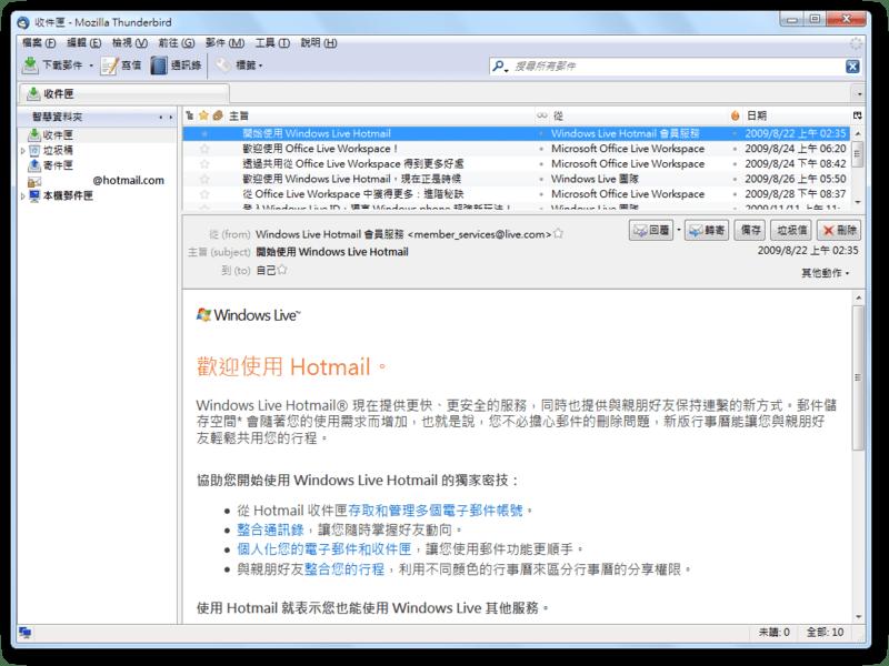 收信軟體推薦 Mozilla Thunderbird 繁體中文版 | 免費軟體下載