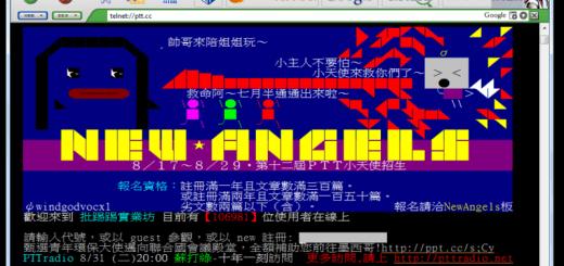 bbs瀏覽器軟體 KKMAN 下載
