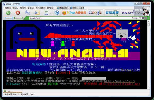 bbs瀏覽器軟體 KKMAN 3.2.8.14 下載