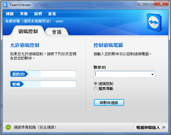 TeamViewer 7 中文版下載 免安裝遠端桌面連線程式 - flashplayer好用軟體推薦區 - flash player 免費下載