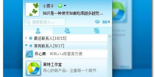 去廣告版及可多開的MSN - MSNLite繁體中文版下載