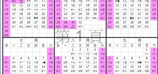 2017行事曆-人事行政局106年行事曆