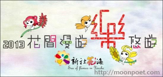 2013新社花海暨台中國際花毯節