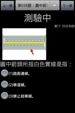 motor_driver_license_test_007