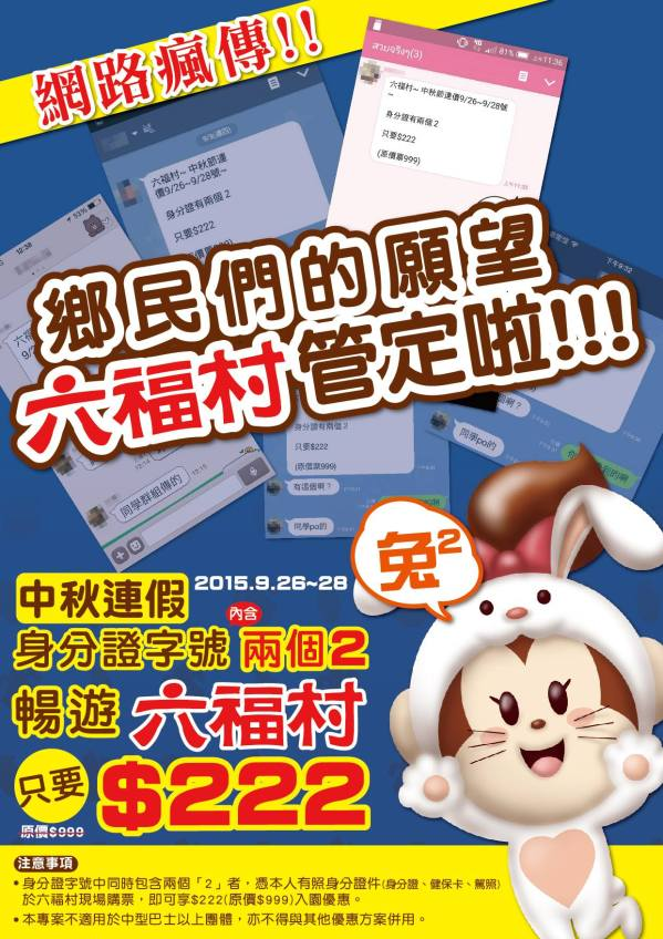 六福村 222 中秋連假身份證有兩個2進場只要222元