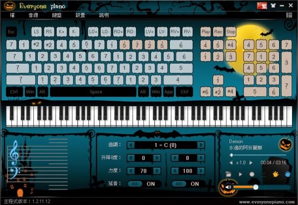 鋼琴模擬軟體 - Everyone Piano 免安裝