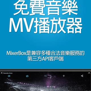 電腦 版 mixerbox