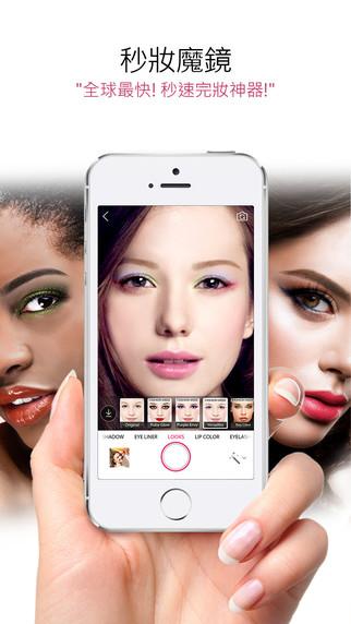 玩美彩妝app 素顏也能用手機快速上妝變美