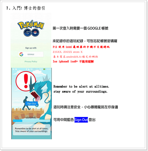 pokemon_go_book3