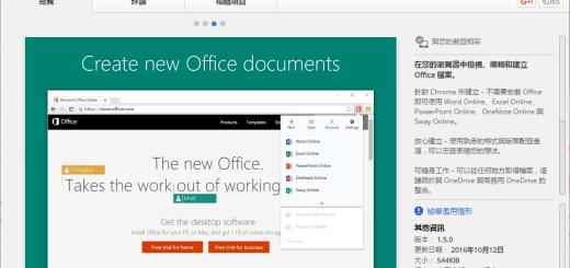 Microsoft Office Online 免安裝線上網頁版