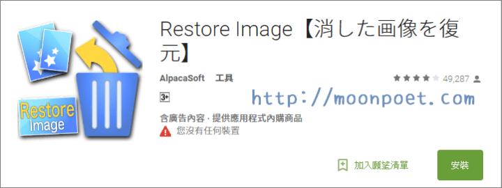 手機照片刪除救回 Restore Image 復原誤刪的相片很簡單