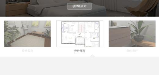 線上室內設計軟體 免費中文版 Homestyler