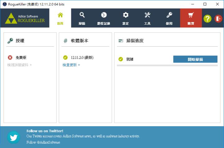 惡意軟體移除工具 RogueKiller