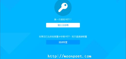 F-Secure KEY 密碼產生器 & 密碼管理工具