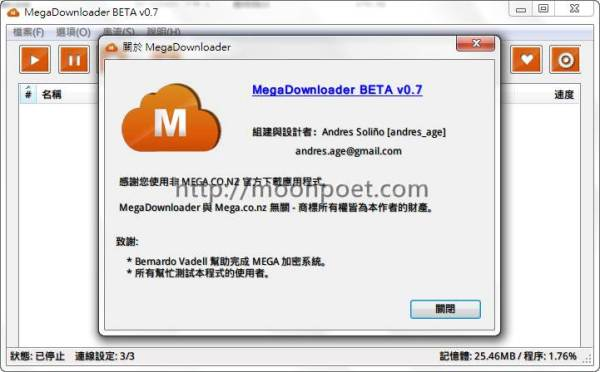 免費空間 mega下載器 - Mega Downloader