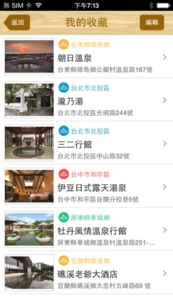 Taiwan_Hot_Springs_Search_6