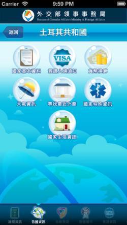 TravelEmergencyGuidance_5