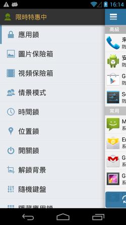 app_lock_006