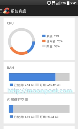 ccleaner_android_4