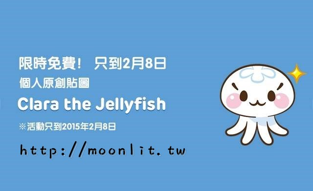 LINE貼圖免費下載 - Clara the Jellyfish 超可愛水母
