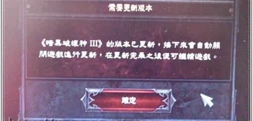 暗黑破壞神3無法登入 美服無限更新解決方式