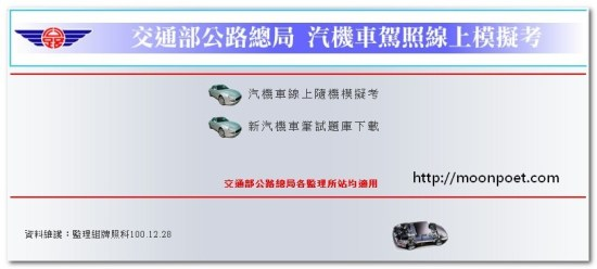 交通部公路局汽機車駕照線上模擬考系統