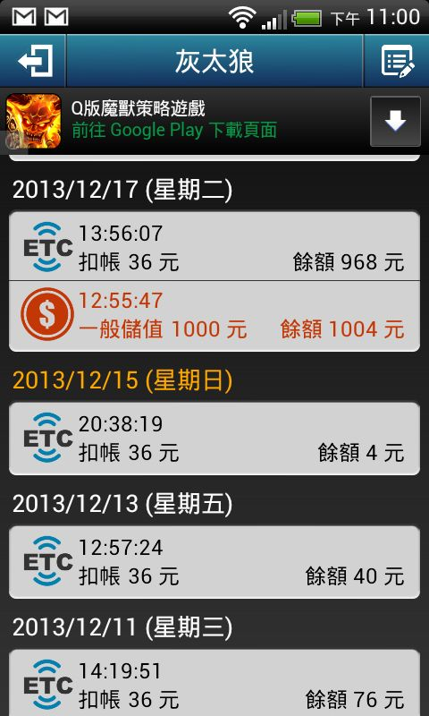 etag餘額查詢 app – ezETC ( ETC餘額查詢, 計程試算, 即時影像 ) - 免費軟體下載