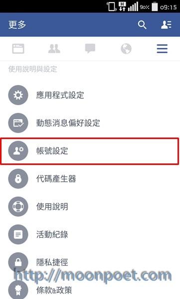 facebook_change_nickname_4