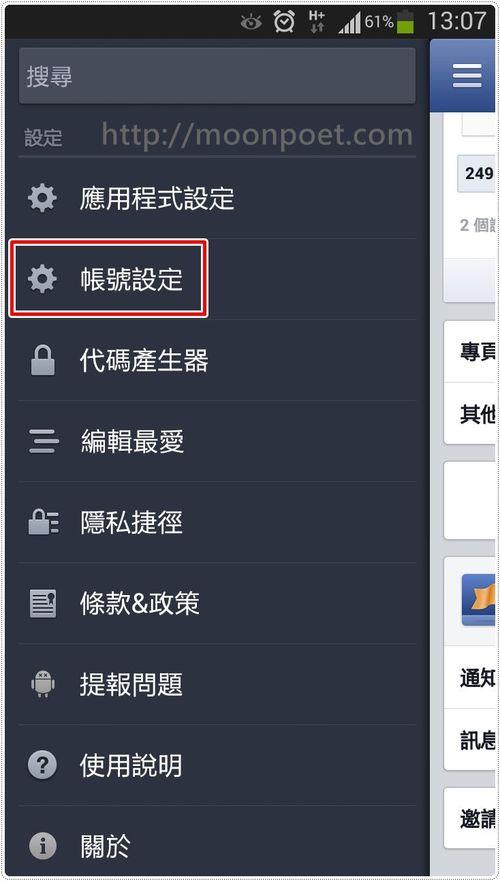 臉書被盜用如何處理? 把偷偷登入者踢除