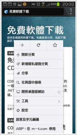 firefox_android_05