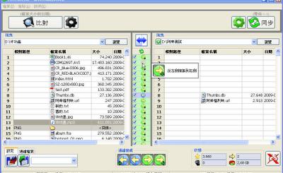 自動備份軟體 FreeFileSync