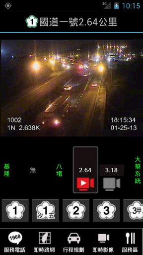 高速公路即時路況影像查詢app – 高速公路1968標準版 - 免費軟體下載