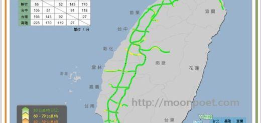 春節疏運計畫排定時刻表暨高乘載管制時間