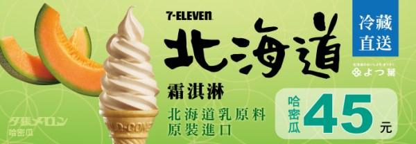 哈密瓜霜淇淋 7-11限定門市正式開賣