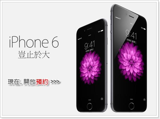 iphone6_twm