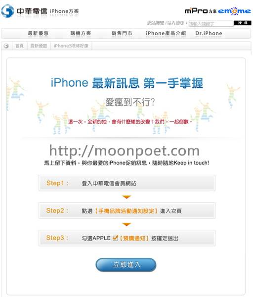 iphone 5s / iphone 5c 預購 台灣準備開跑
