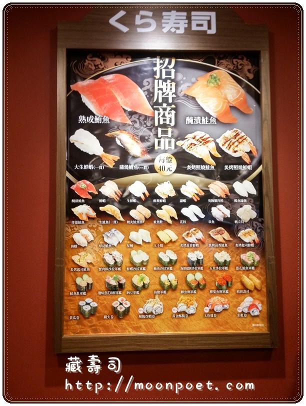 kura_sushi_5
